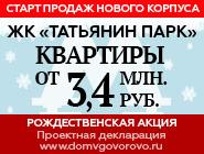 ЖК «Татьянин парк» Рождественская акция!